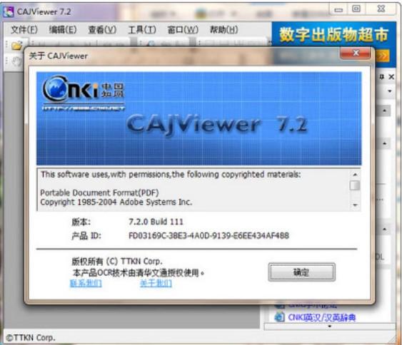 CAJViewer 7.2 Software