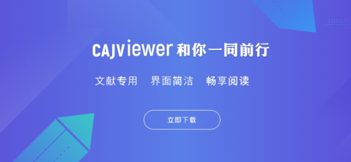 How to Open CAJ File with CAJViewer