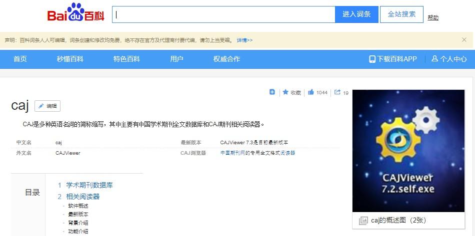 Use Baidu Software